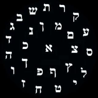 alfabeto-ebraico-creazione