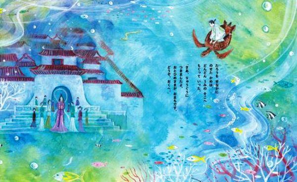 Urashima-casa-sub-mare