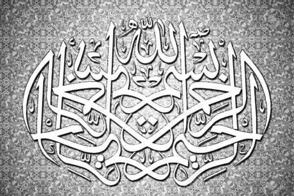 bismillah-black-calligrafia
